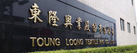 About Us   Toung Loong Textile MFG